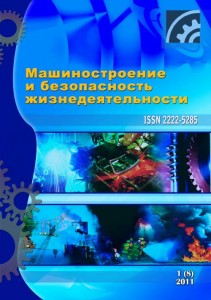 """Обложка журнала """"Машиностроение и безопасность жизнедеятельности"""""""